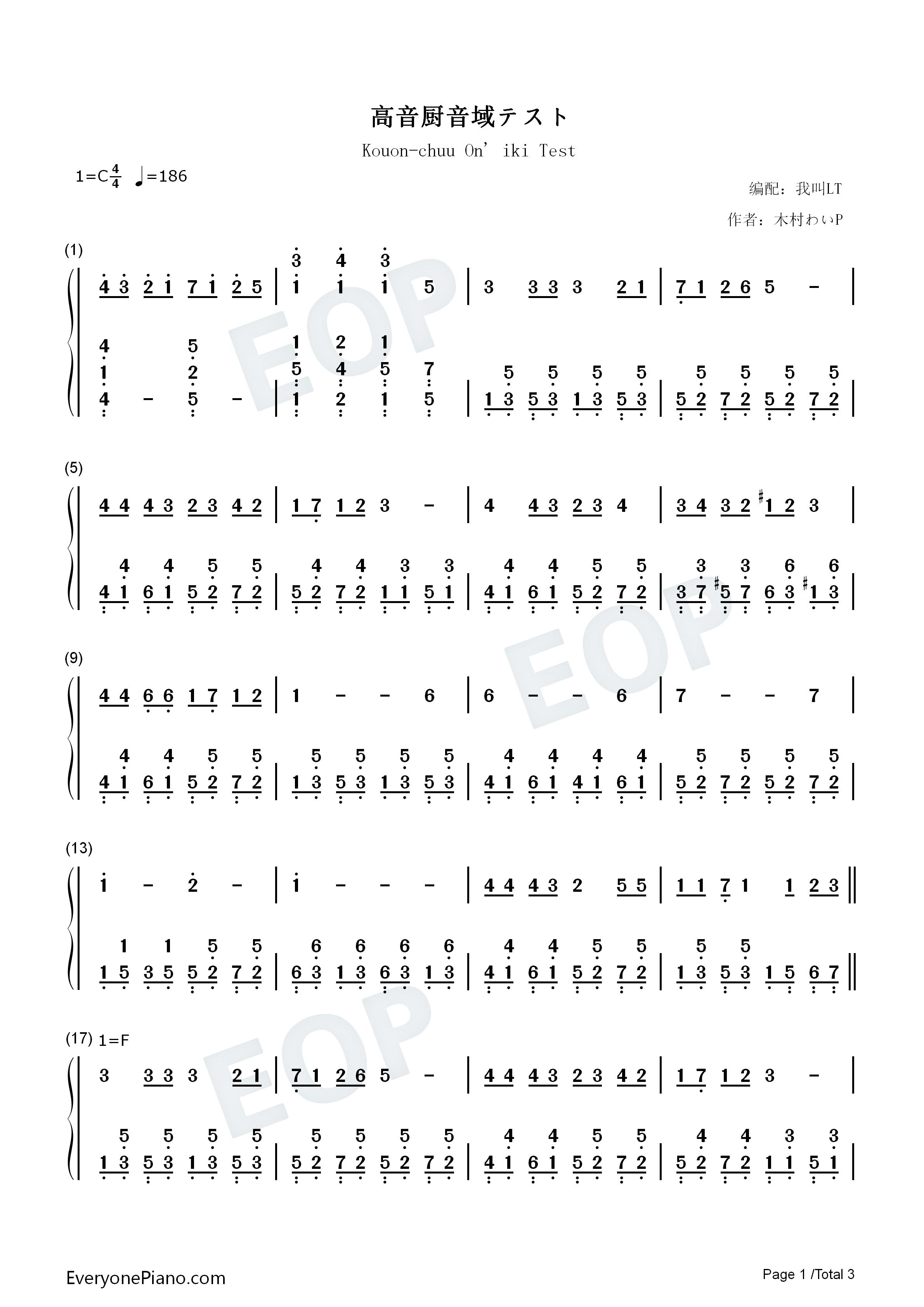 厨 音域 歌詞 高音 テスト