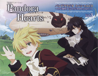 everytime you kissed me-Pandora Hearts挿入歌