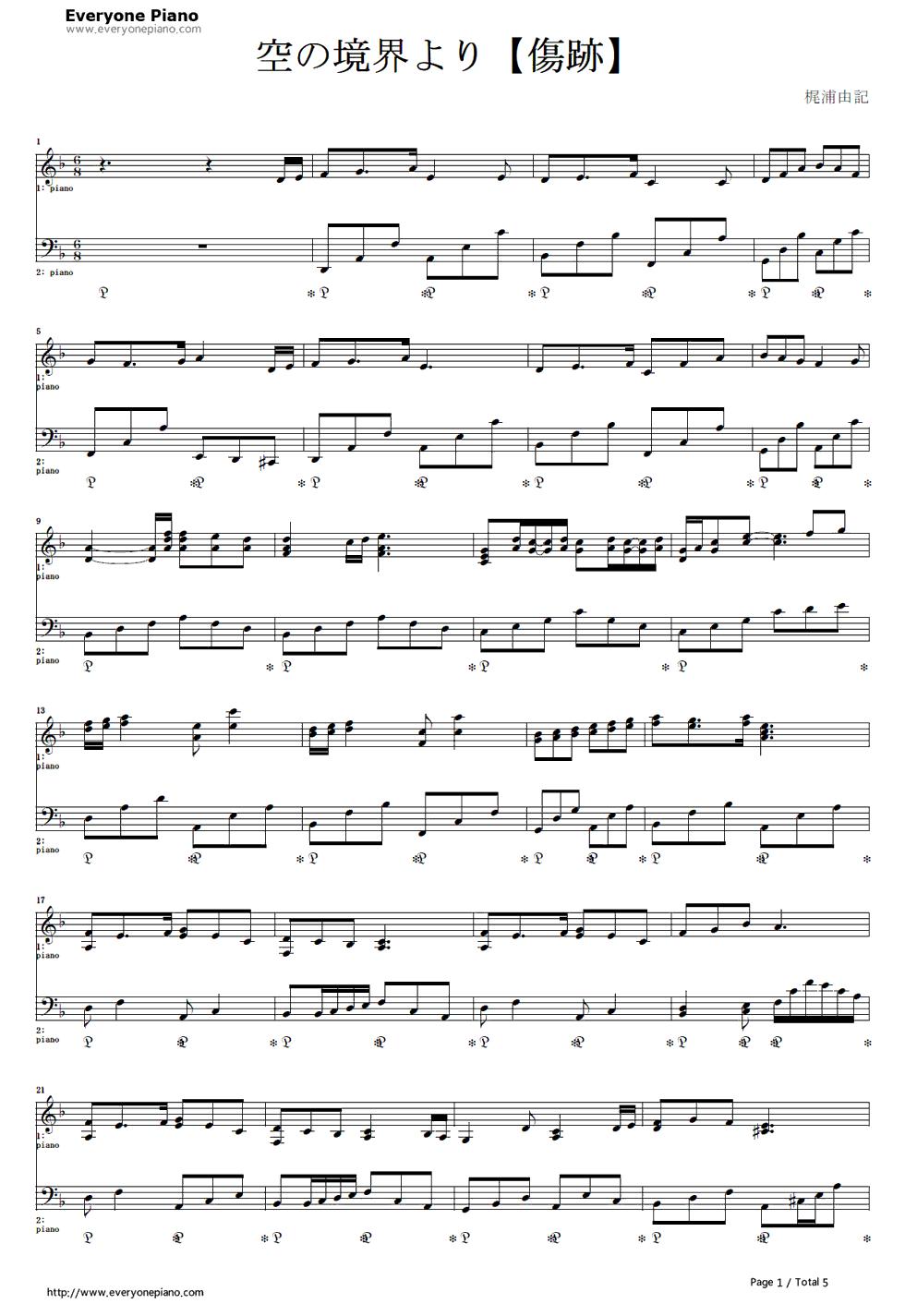 傷跡-空の境界ED3五線譜プレビュー-EOPオンライン楽譜棚