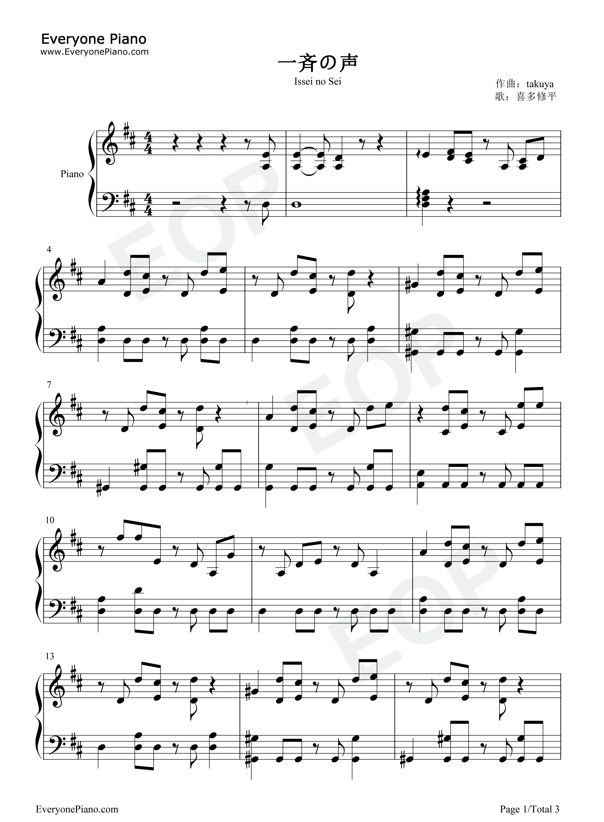 一斉の声-夏目友人帳OP五線譜プレビュー
