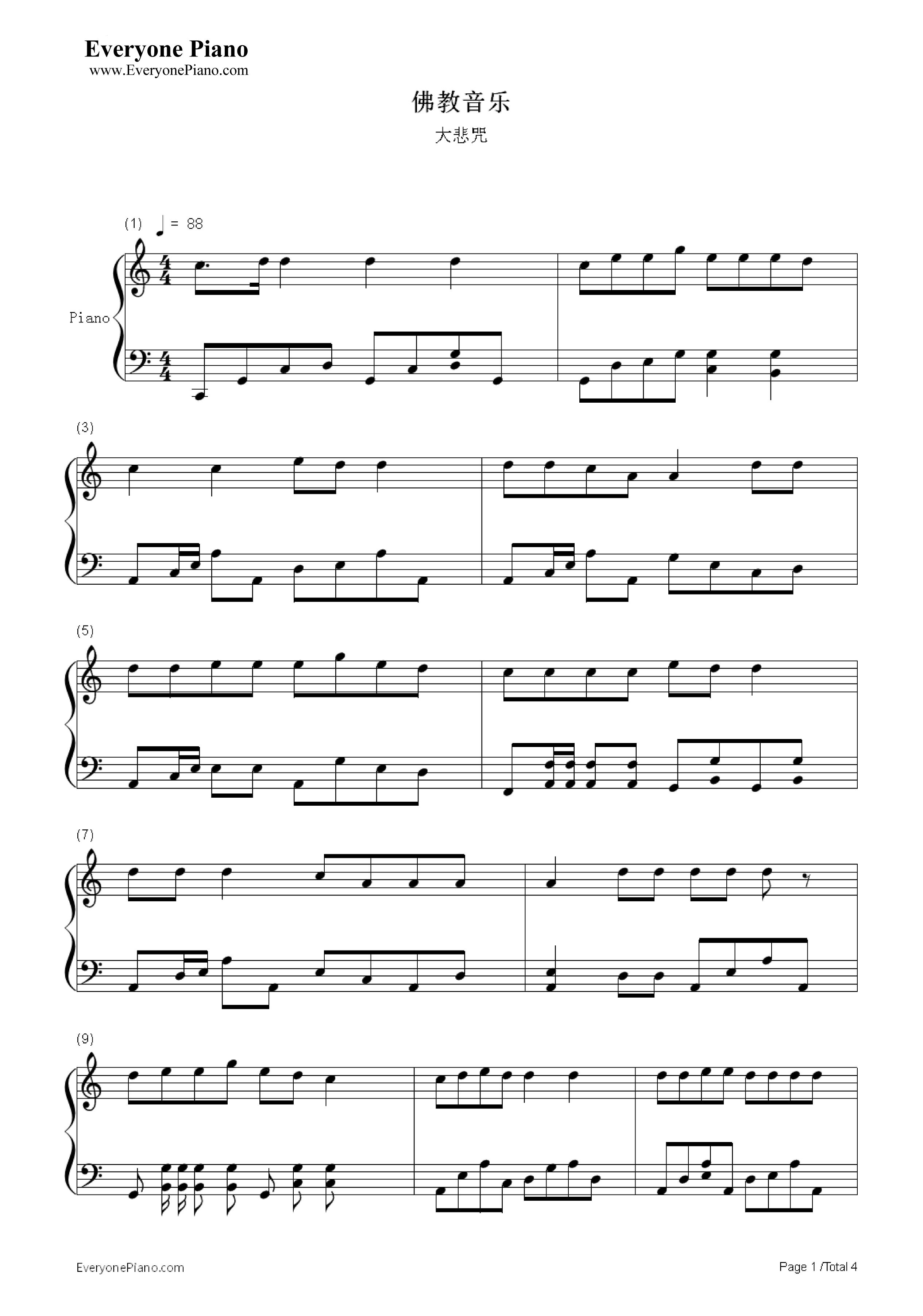 大悲咒-大悲呪-仏教音楽五線譜プ...