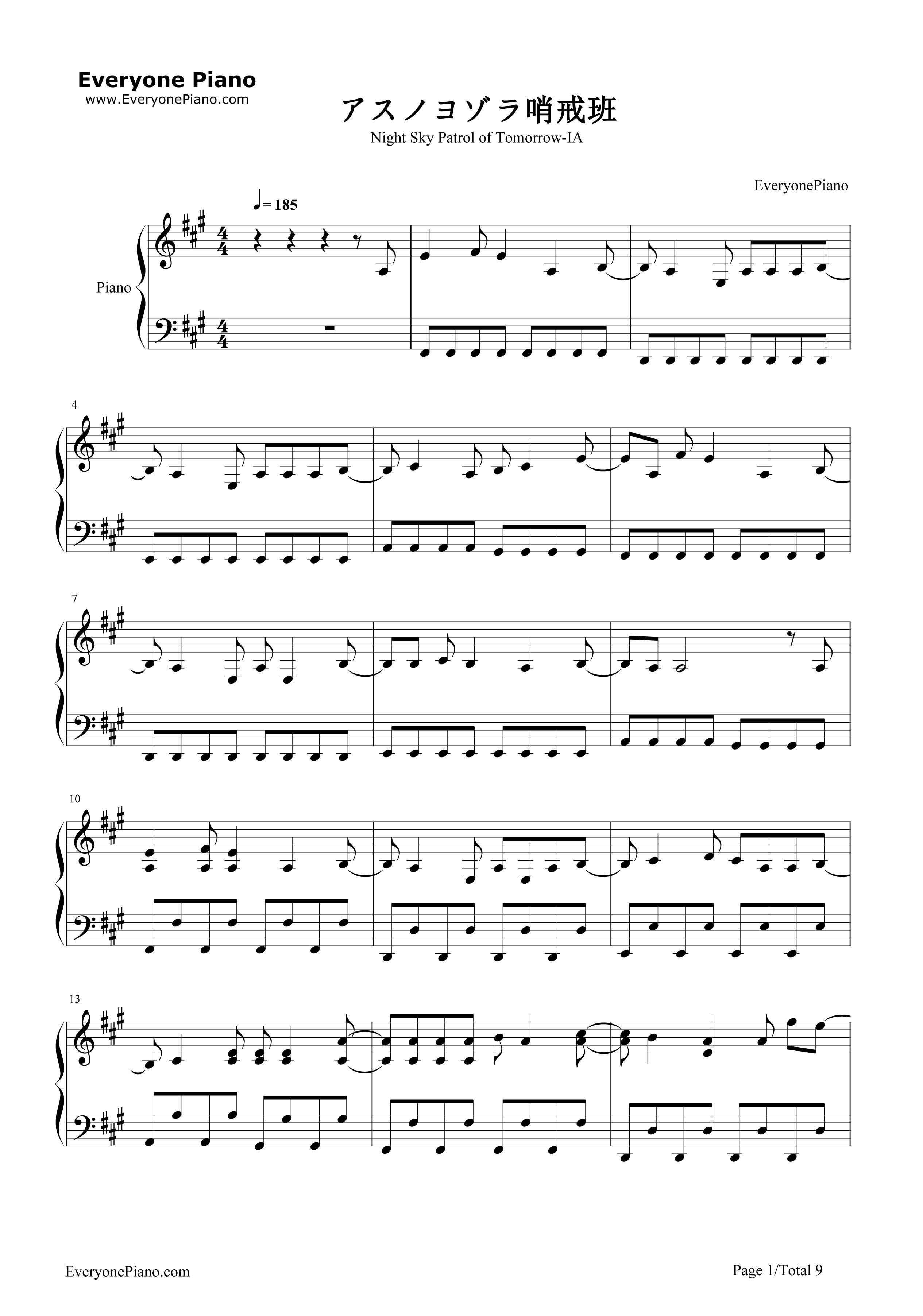 歌詞 「アスノヨゾラ哨戒班」96猫 (無料 ...