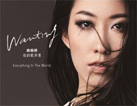 Everything In The World-曲婉婷