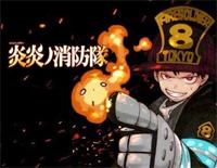 炎 々 ノ 消防 隊 ed