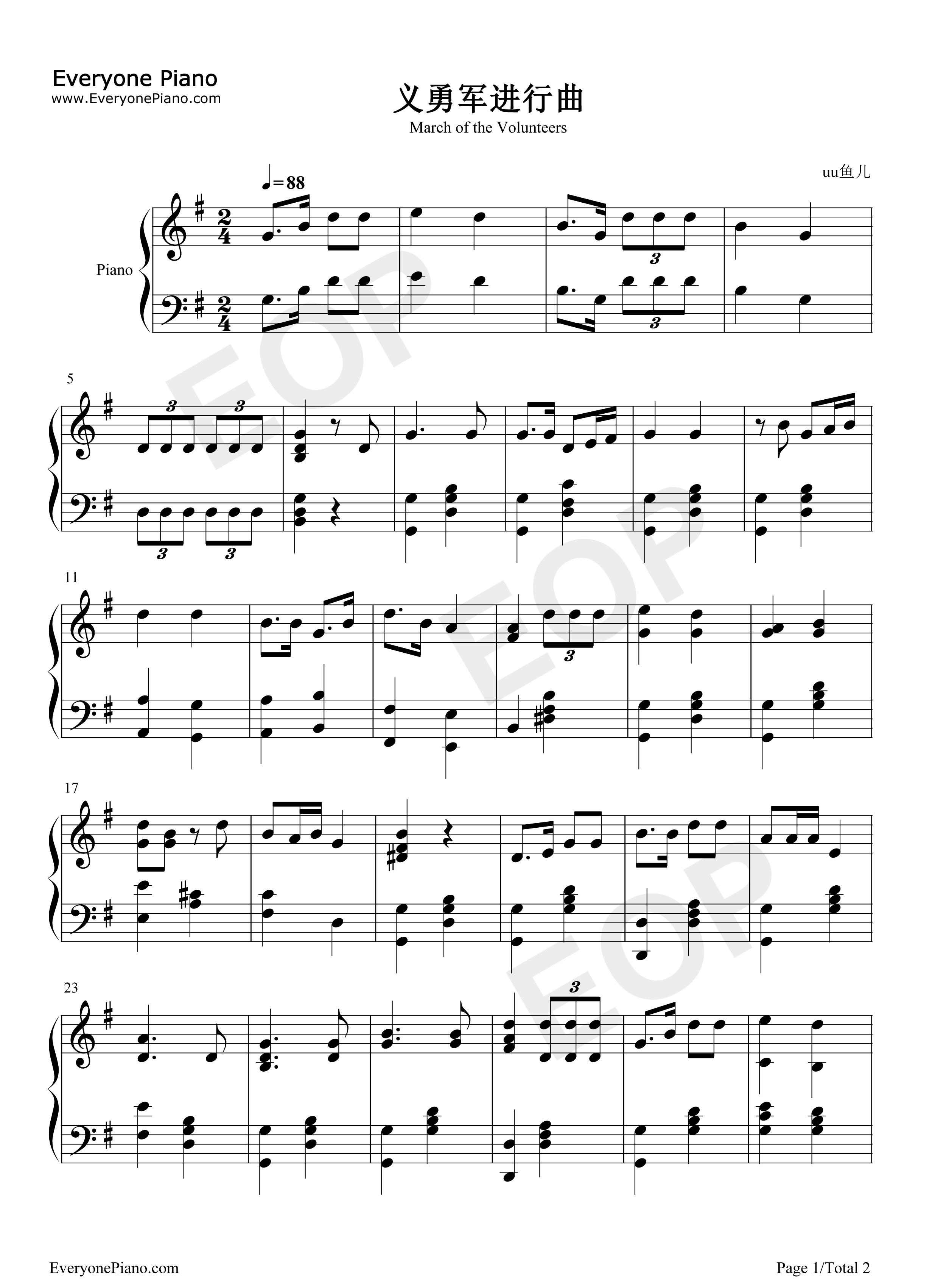 義勇軍進行曲-簡単版-中華人民共和国国歌五線譜プレビュー