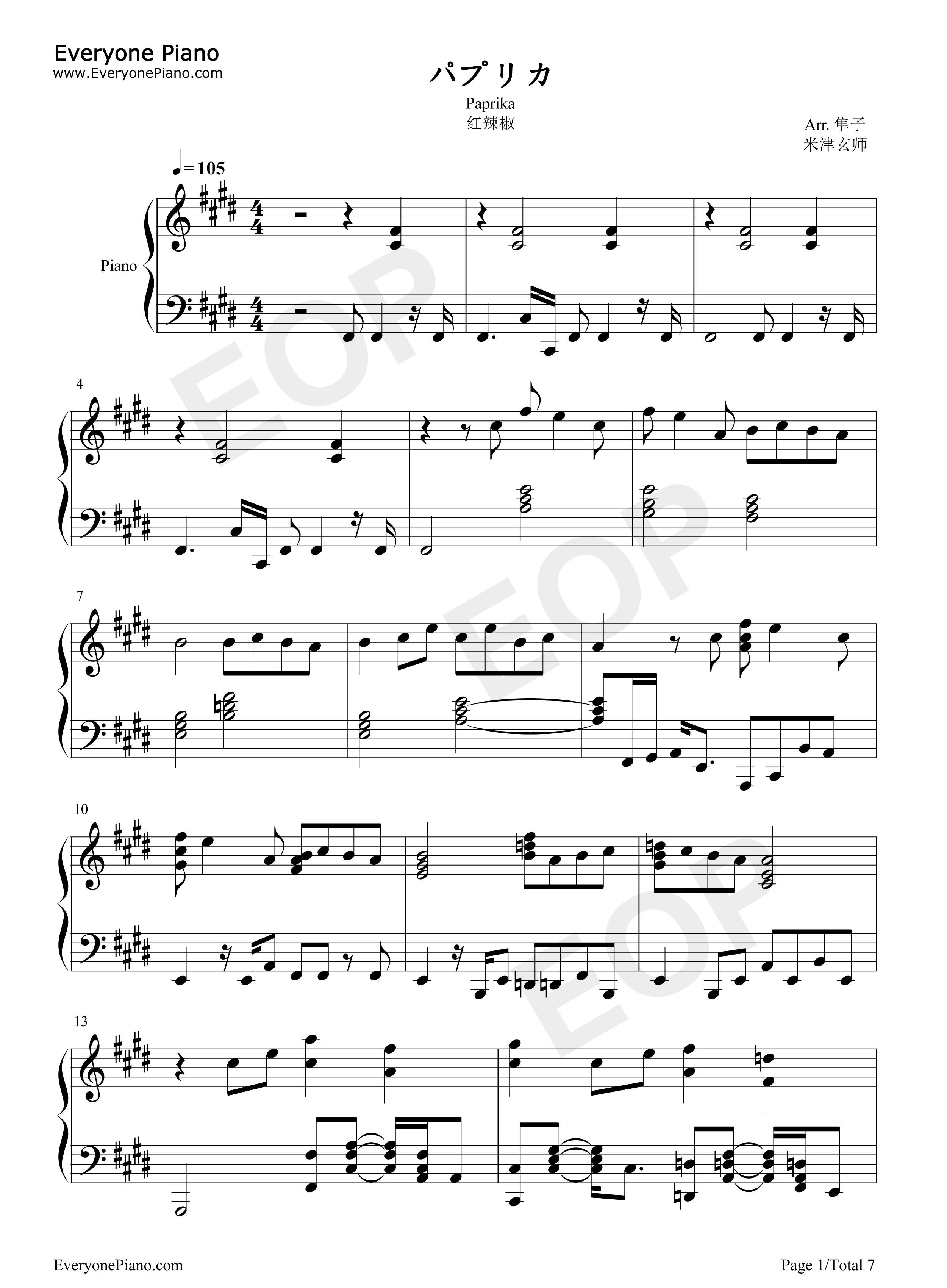 ピアノ パプリカ コード