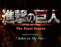 Ashes On The Fire-進撃の巨人The Final Season劇伴曲