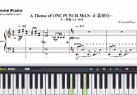A Theme of ONE PUNCH MAN~正義執行~-ワンパンマン挿入歌楽譜ピアノ学習